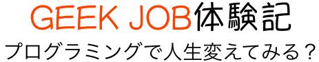 GEEK JOB/ギークジョブ大全集