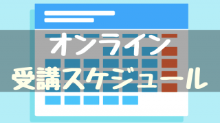 GEEK JOBのオンラインスケジュール