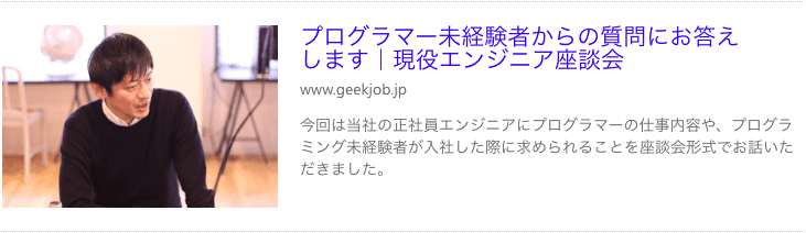 GEEK JOB BLOG体験談2