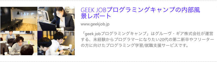 GEEK JOB BLOG体験談3