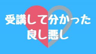 GEEK JOB/ギークジョブの評判
