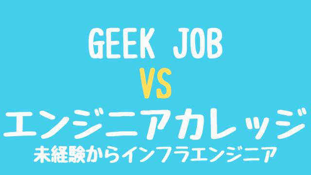 GEEK JOBとエンジニアカレッジの評判
