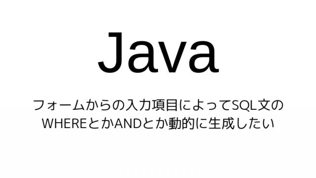 Java初心者の学習記録