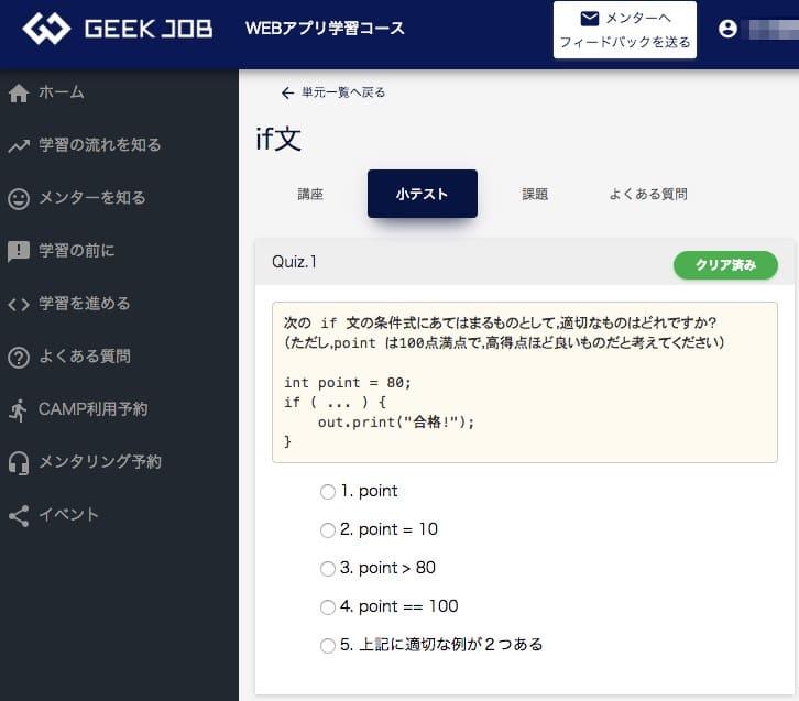 GEEK JOBプログラミングキャンプの受講体験談